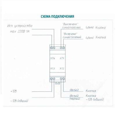 Сенсорная кнопка управления аттракционами (универсальная) AquaViva